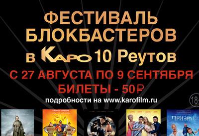 Фестиваль блокбастеров в КАРО 10 Реутов