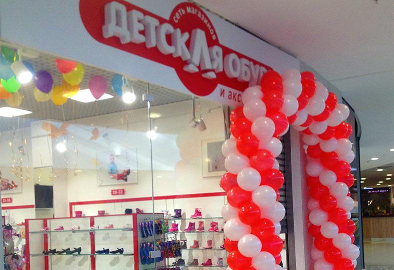Сегодня открыл свои двери магазин детской обуви на 4м этаже!