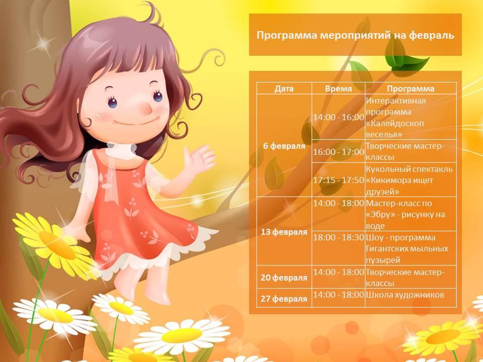 Анонс детских мероприятий на февраль 2016