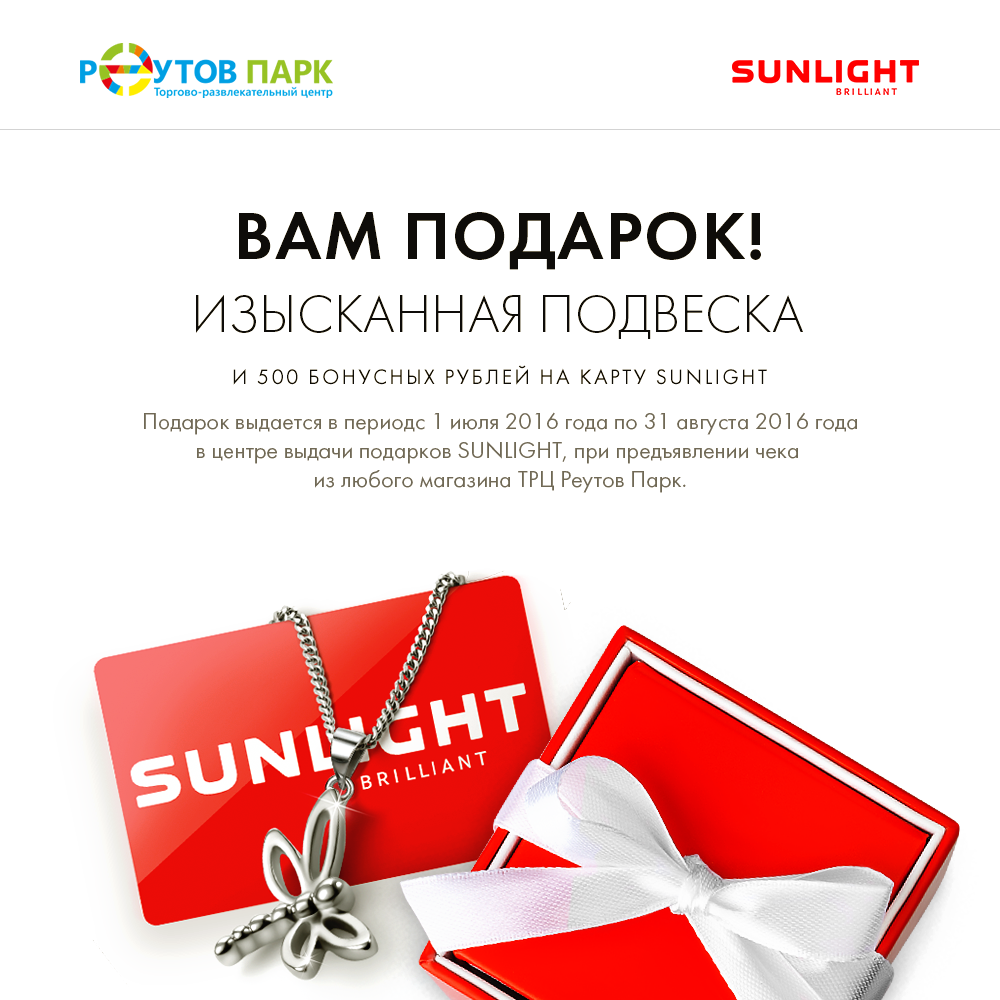 Sunlight выдача подарков
