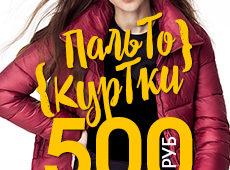 500 руб. на покупку верхней одежды в INCITY