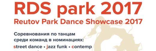 Новый Танцевальный Проект в ТРЦ Реутов Парк!