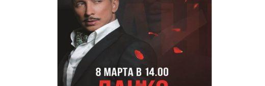 Концерт Данко