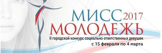 """Мисс Молодежь 2017"""
