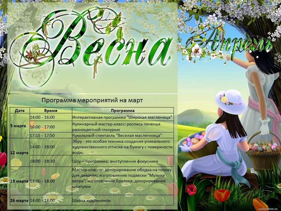 Детские мероприятия в марте