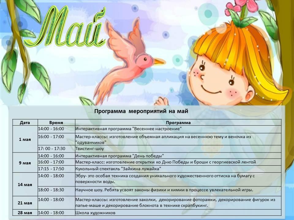Расписание детских мероприятий в мае