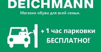 Deichmann дарит час парковки бесплатно!