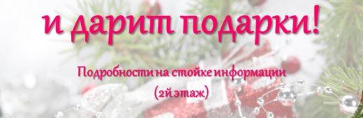 ТРЦ Реутов Парк Дарит подарки к Новому Году!