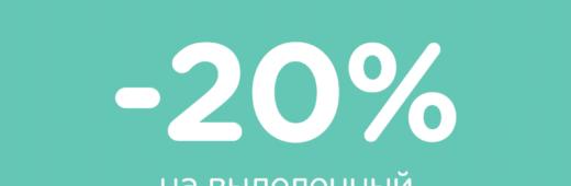 Скидка 20% в магазине Crocs!