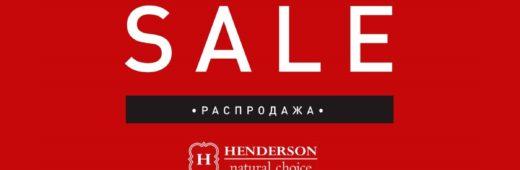 Распродажа в HENDERSON