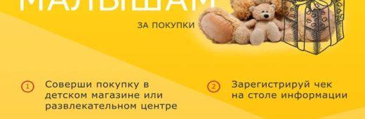 1500 подарков малышам