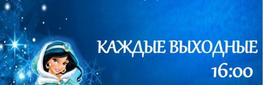 Бесплатно для детей весь декабрь и январь!