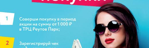 Новая Акция «Платим за твои покупки»!