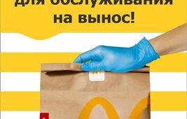 Макдоналдс открыт для торговли «На вынос»