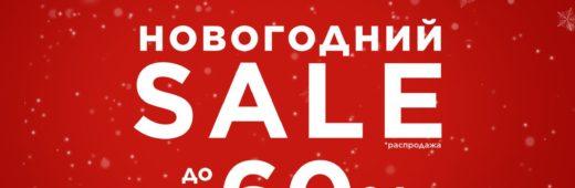 Новогодняя распродажа в HENDERSON
